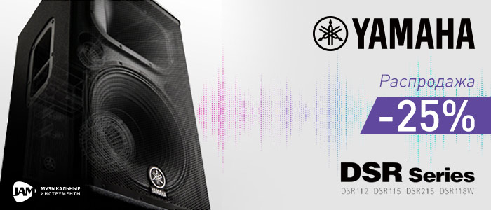 Акция на акустические системы Yamaha DSR скидка 25%