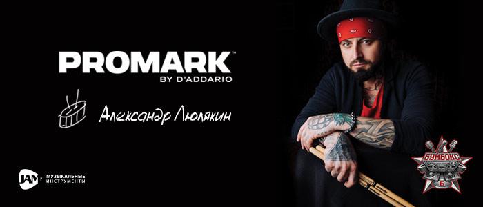 Александр Люлякин (Бумбокс) стал официальным артистом Promark