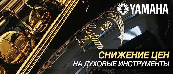 Снижение цен на духовые инструменты Yamaha