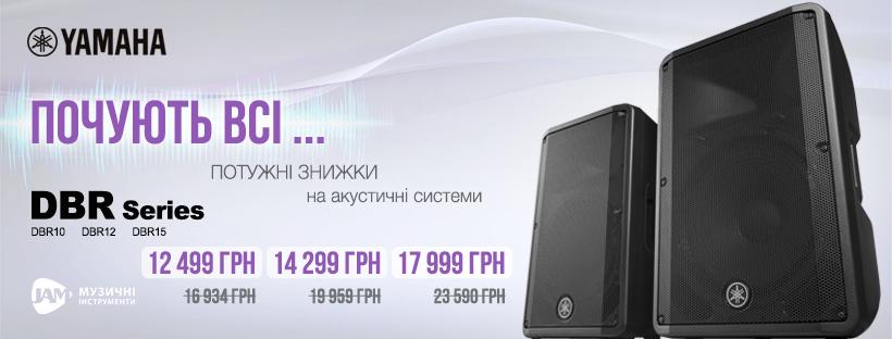 Yamaha DBR акустические системы