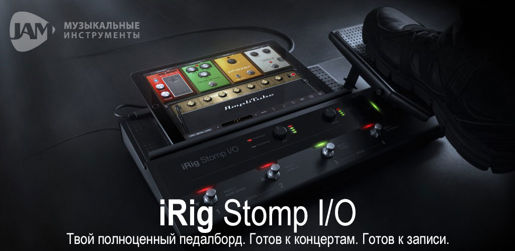 IK Multimedia iRig Stomp I/O - JAM.UA