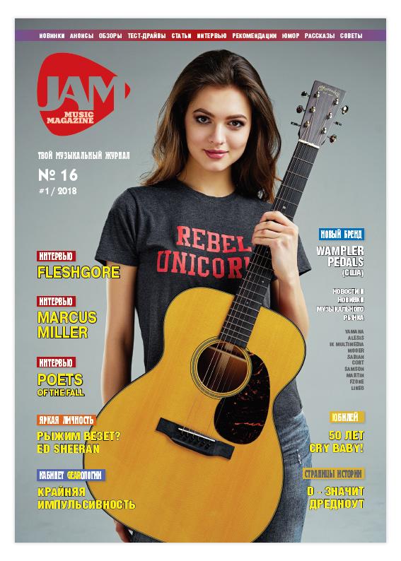 Музыкальный журнал JAM Music Magazine 16 2018