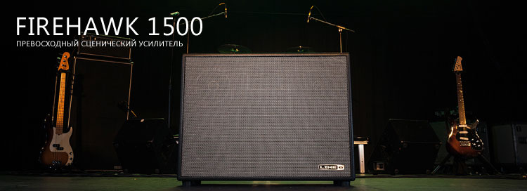 Line6 Firehawk 1500 -