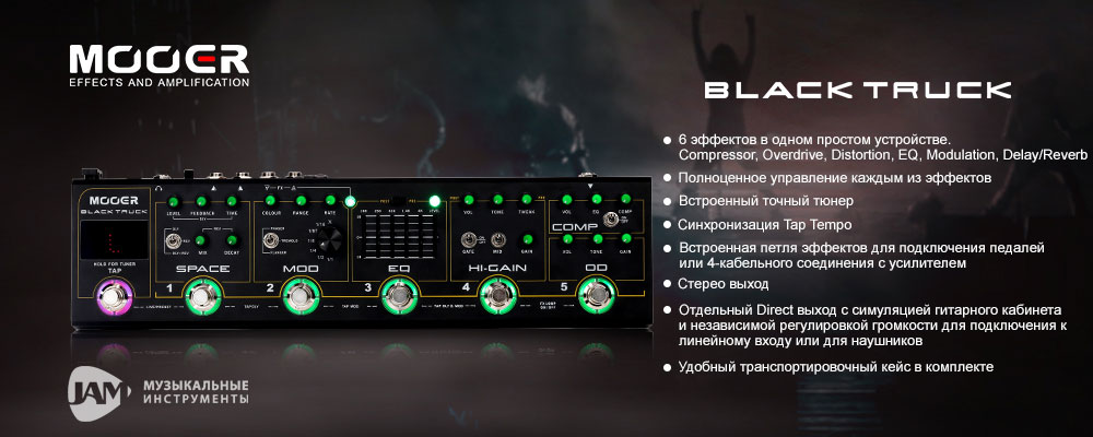 Mooer Black Truck - JAM.UA