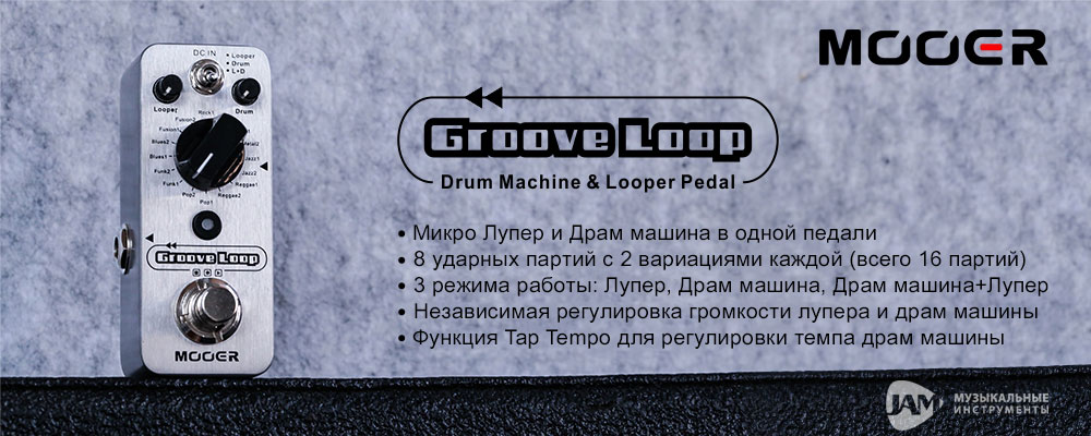 Mooer Groove Loop - JAM.UA