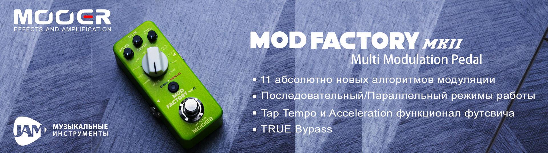 Mooer Mod Factory MKII - JAM.UA