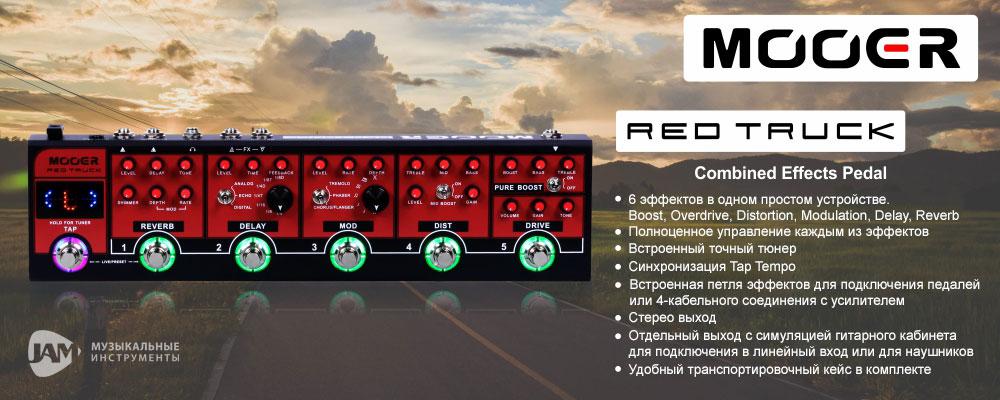 Mooer - Red Truck - JAM.UA