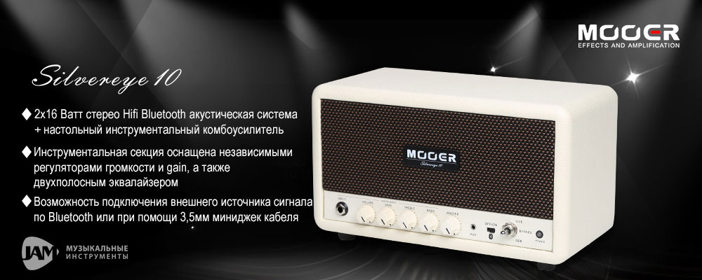 Mooer SilverEye 10 - JAM.UA