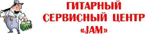 Гитарный сервисный центр JAM Киев ремонт, апгрейд, тюнинг, лакокрасочные и восстановительные работы любой сложности