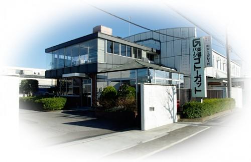 Компания GOTOH Япония