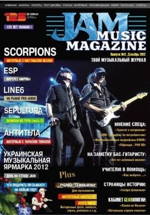 Музыкальный журнал JAM Music Magazine выпуск 2 Декабрь 2012