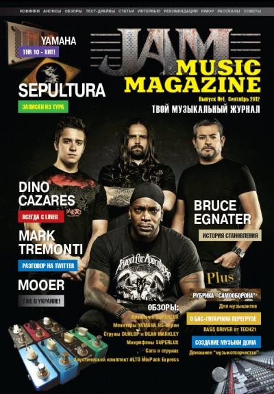 Музыкальный журнал JAM Music Magazine выпуск 1 Сентябрь 2012
