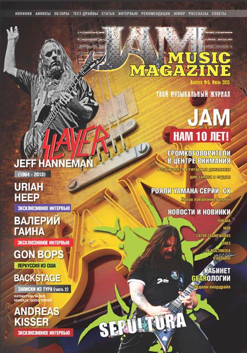 Музыкальный журнал JAM Music Magazine выпуск 4 Июль 2012 скачать