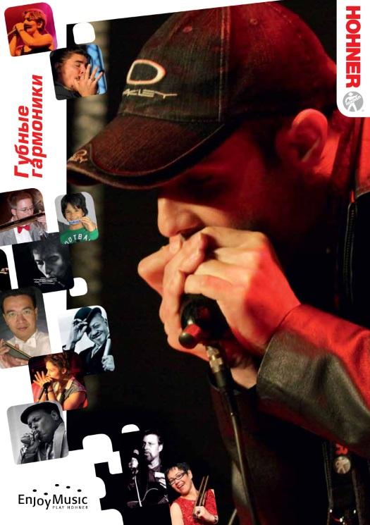 Hohner губные гармоники каталог