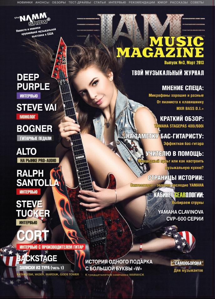 Музыкальный журнал JAM Music Magazine выпуск 3 Март 2013
