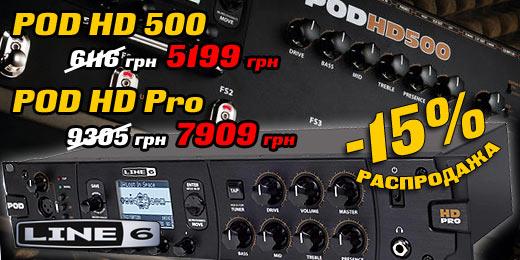 JAM.UA распродажа процессоров Line6 POD HD500 и POD HD Pro