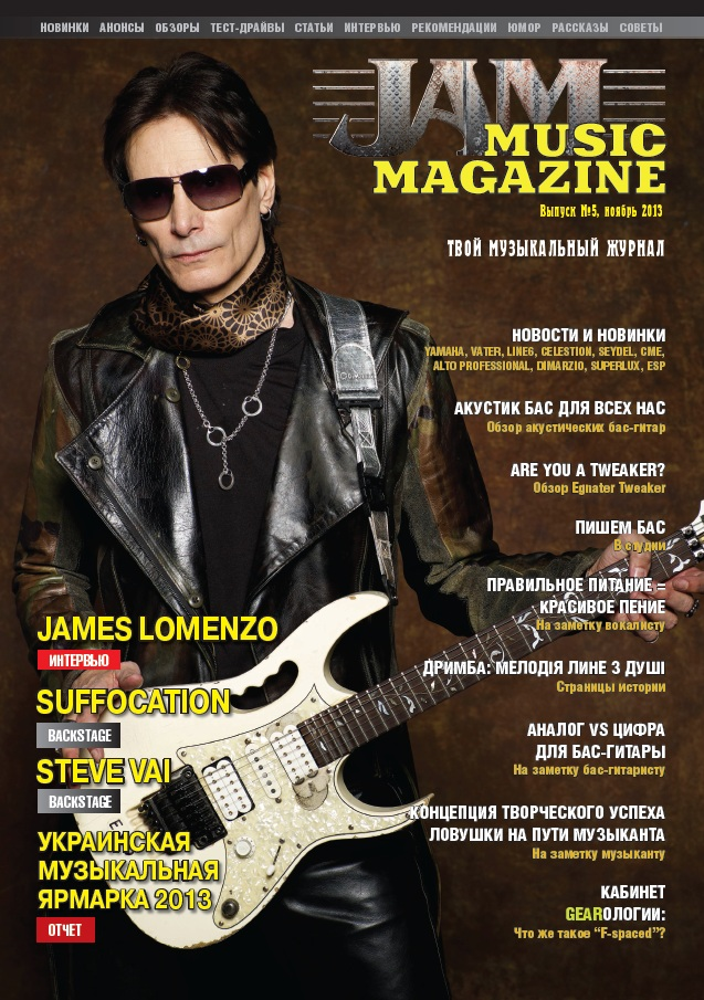 Музыкальный журнал JAM Music Magazine выпуск 5 Ноябрь 2013 скачать