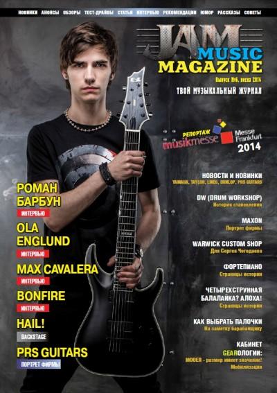 Музыкальный журнал JAM Music Magazine выпуск 6 весна 2014 скачать