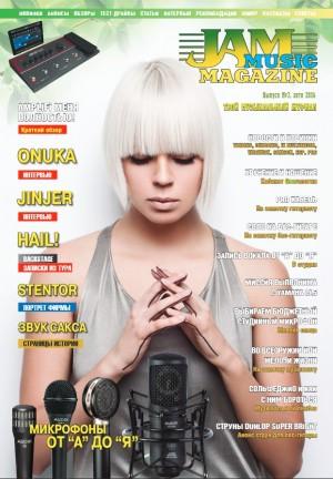 JAM Music Magazine 7 музыкальный журнал август 2014 pdf