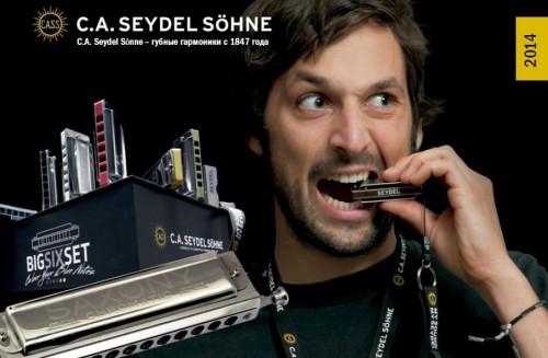Seydel губные гармошки купить в Украине каталог продукции 2014