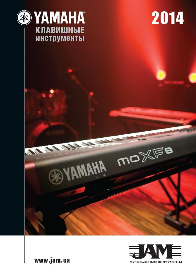 Каталог Yamaha клавишные инструменты 2014