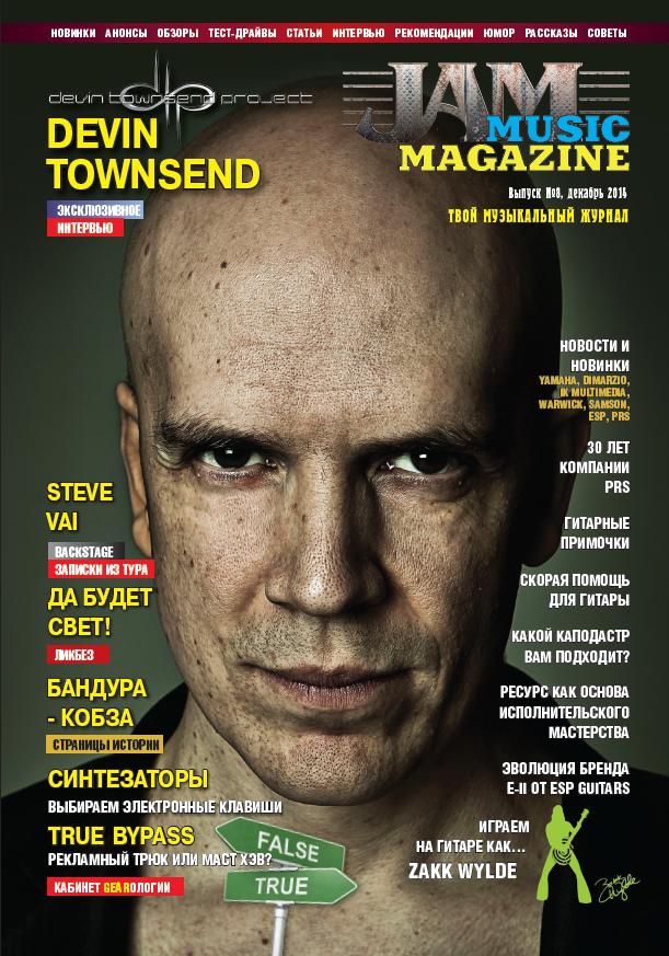 Музыкальный журнал JAM Music Magazine выпуск 8 2014
