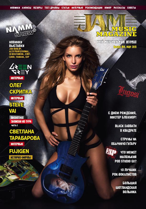 Музыкальный журнал JAM Music Magazine выпуск 9 всена 2015