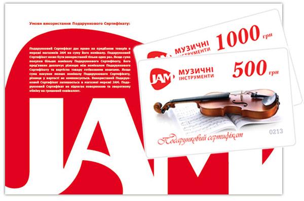 JAM подарочный сертификат 500 1000 Грн