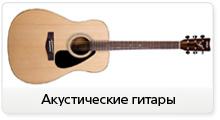 Акустические гитары в магазине JAM музыкальные инструменты, большой выбор, доставка, официальная гарантия и сервисное обслуживание