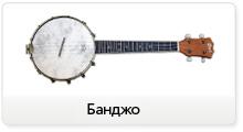 Банджо в магазине JAM музыкальные инструменты, большой выбор, доставка, официальная гарантия и сервисное обслуживание