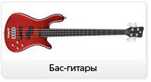 Бас-гитары в магазине JAM музыкальные инструменты, большой выбор, доставка, официальная гарантия и сервисное обслуживание