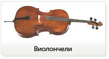 Виолончели в сети музыкальных магазинов JAM, официальная гарантия, быстрая доставка, сервисный центр