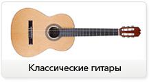 Классические гитары в магазине JAM музыкальные инструменты, большой выбор, доставка, официальная гарантия и сервисное обслуживание