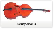 Контрабасы в сети музыкальных магазинов JAM, официальная гарантия, быстрая доставка, сервисный центр
