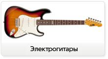 Электрогитары в магазине JAM музыкальные инструменты, большой выбор, доставка, официальная гарантия и сервисное обслуживание