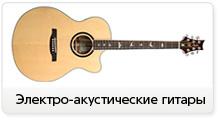 Электро-акустические гитары в магазине JAM музыкальные инструменты, большой выбор, доставка, официальная гарантия и сервисное обслуживание