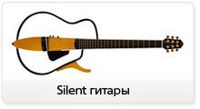 Электро-акустические Silent гитары в магазине JAM музыкальные инструменты, большой выбор, доставка, официальная гарантия и сервисное обслуживание