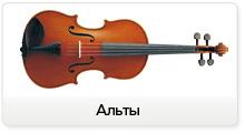 Альты в сети музыкальных магазинов JAM, официальная гарантия, быстрая доставка, сервисный центр