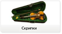 Скрипки в сети музыкальных магазинов JAM, официальная гарантия, быстрая доставка, сервисный центр