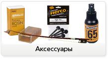 Канифоль, подбородники, смычки, средства по уходу за смычковыми инструментами в сети магазинов JAM