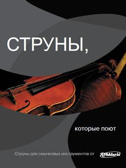 D`Addario струны для смычковых