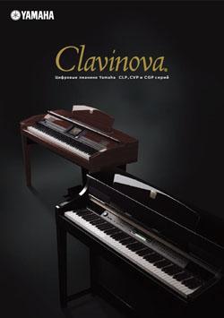 Yamaha Clavinova каталог 2010