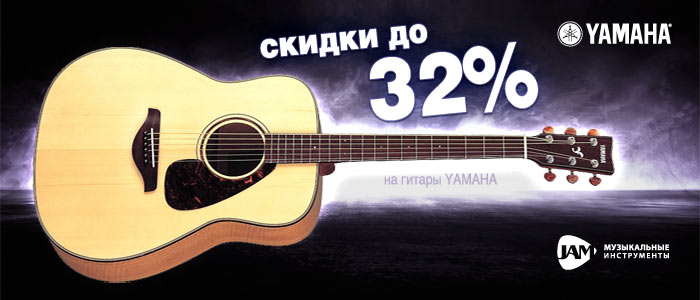 Скидка до 33% на акустические гитары Yamaha FG/FS 700 серии - JAM.UA