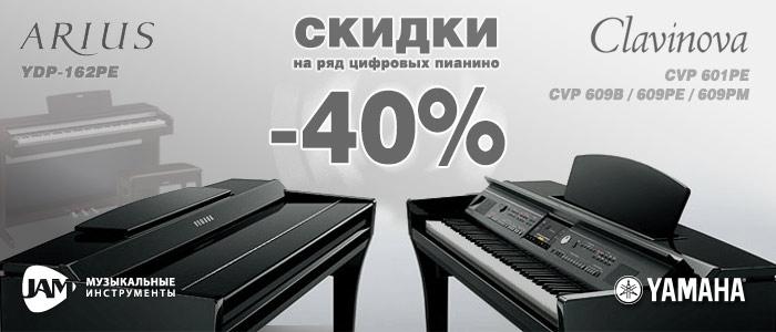 Цифровые пианино Yamaha CVP-600 со скидкой 40%. JAM музыкальные инструменты.