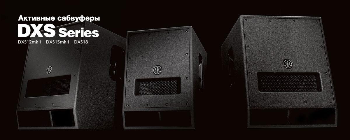 Yamaha DXS mk2 - JAM.UA