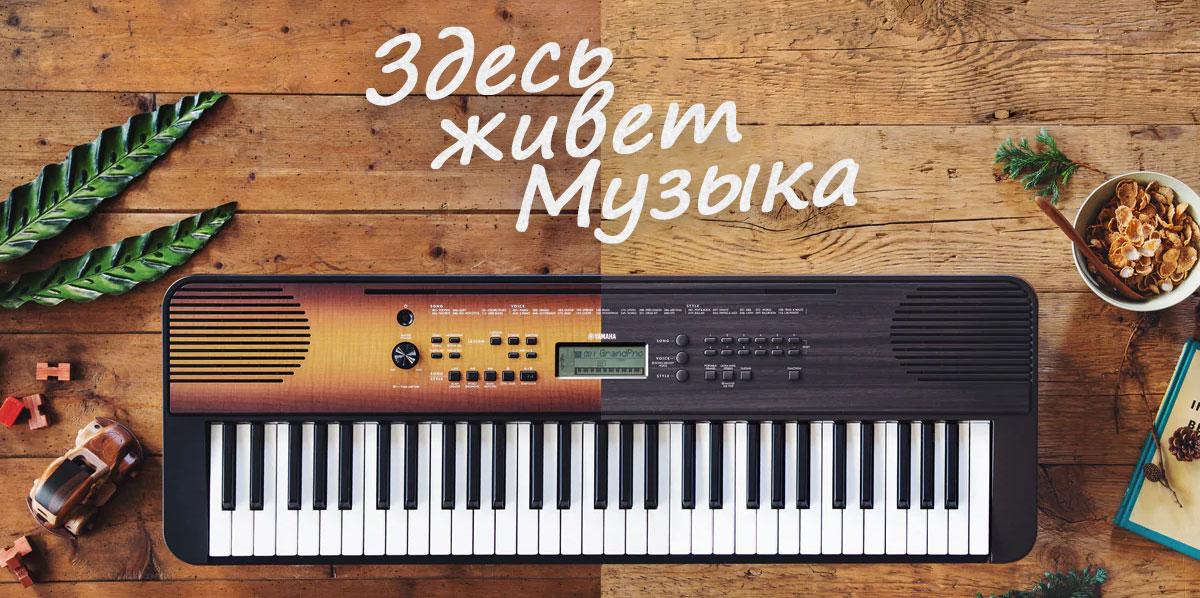 Yamaha  PSR-E360 - JAM.UA